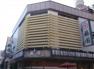 Asakusa_umezono_head_store_2014[1]