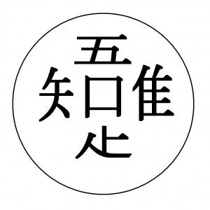 20110409Ryoanji[1]