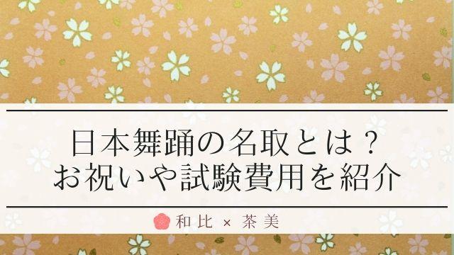 日本舞踊の名取