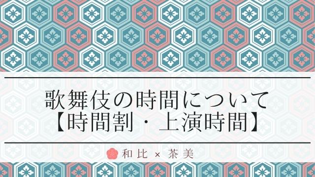 歌舞伎の時間