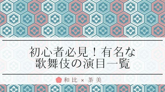 歌舞伎で有名な演目一覧