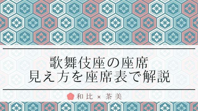 歌舞伎座の座席の見え方