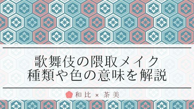 歌舞伎の隈取メイク
