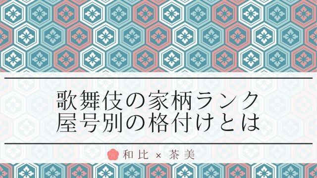 歌舞伎の家柄ランク