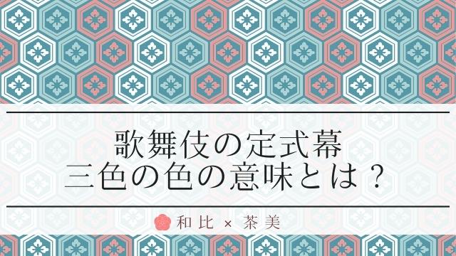 歌舞伎の定式幕