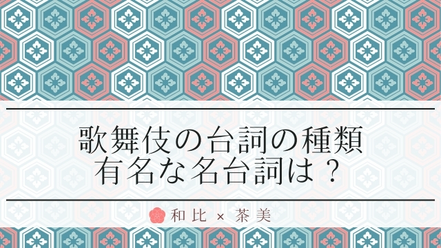 歌舞伎の名台詞