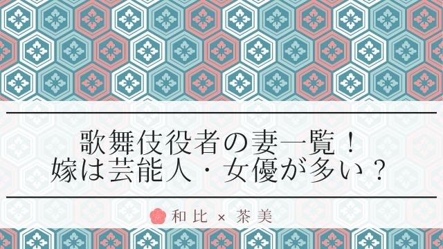 歌舞伎役者の妻