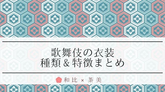 歌舞伎の衣装