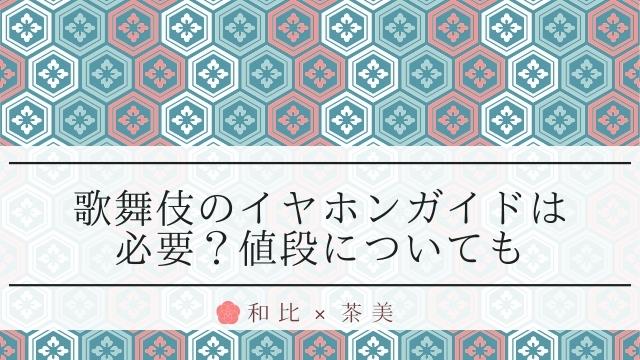 歌舞伎のイヤホンガイド