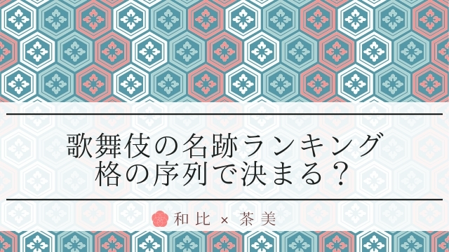 歌舞伎の名跡