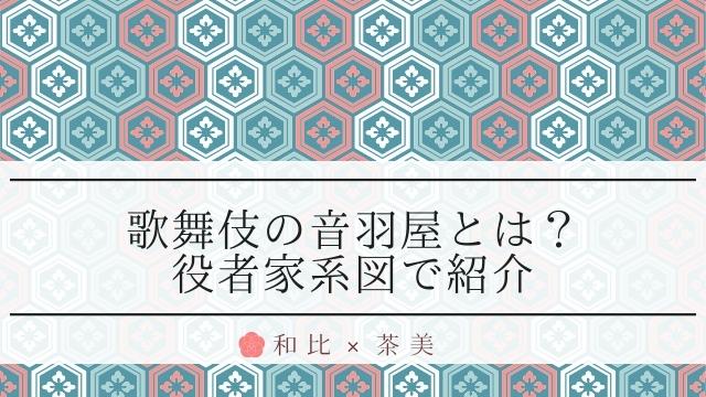 歌舞伎の音羽屋