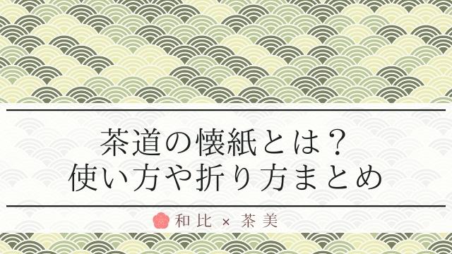 茶道の懐紙