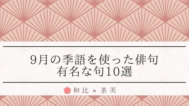 9月の季語の俳句