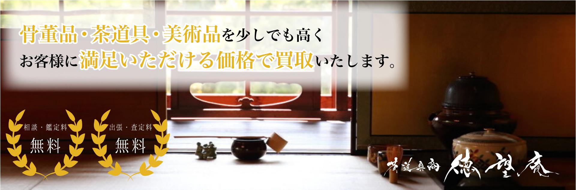 大阪・京都・奈良・和歌山で骨董買取・着物買取・茶道具買取を依頼するなら徳望庵
