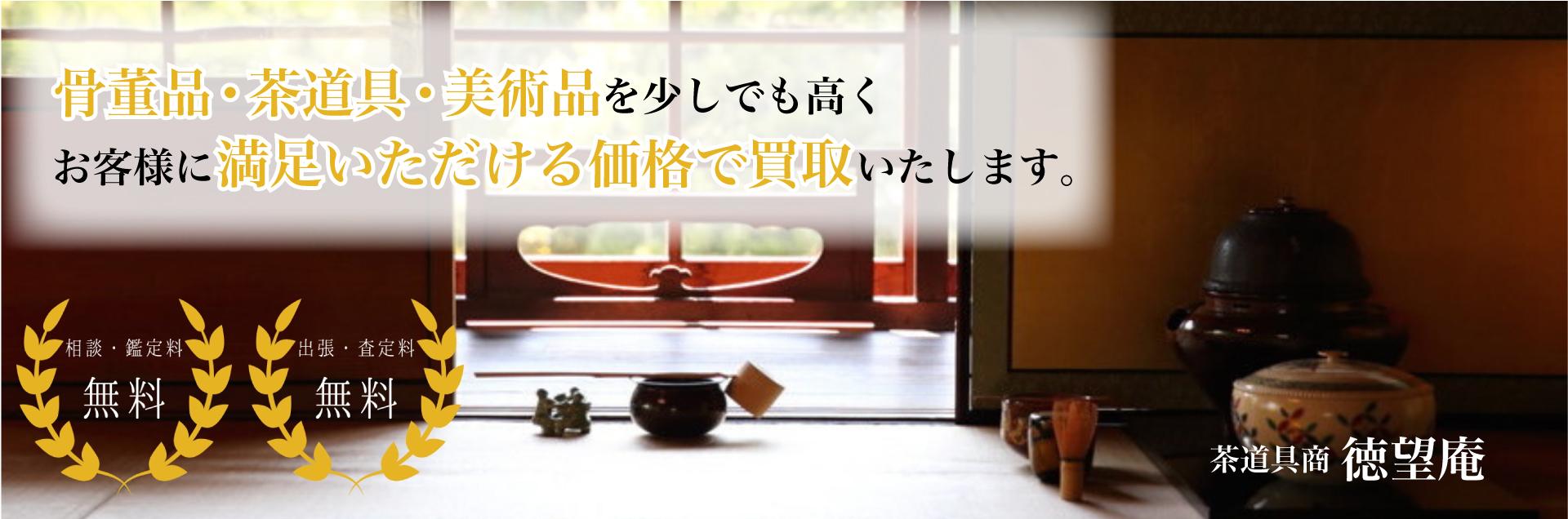 骨董・着物買取の徳望庵